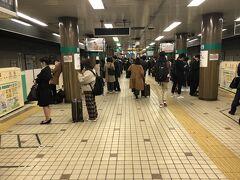 地下鉄に乗り換え