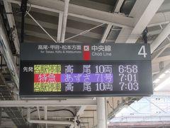 JR八王子駅から特急あずさ71号に乗ります。ちょっと久しぶりのあずさにワクワク(^o^) 実は、この後のあずさ1号を取ろうと思っていたのですが、さすが3連休。気がついたときには売り切れていました。この71号は増便です。