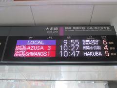 約2時間半で終点の松本駅に到着。ここからいよいよ大糸線に乗りますよ!