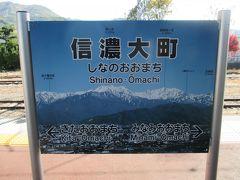 大糸線に揺られて約1時間で信濃大町駅に到着しました。この看板の写真を見ただけで期待が膨らみます。きれいな景色が見られるに違いない!