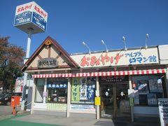 信濃大町駅を出ると、右手にこんな素敵な店舗が。 移動手段として利用予定の「ぐるりん号」の出発まで少し時間があります。 長野に来たんだもの、まずはおやきを食べなくちゃ!