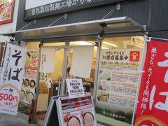 また約1時間、大糸線に乗って、松本駅に到着。帰りの特急に乗る前に、蕎麦を食べたいと思っていました。松本駅前ですぐに食べられそうな蕎麦屋を探します。 なんか、ここがよさそう・・・。 生から茹でているんだそうです。