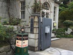 ミュージアムからすぐの所 松山藩主の子孫  久松さんの別邸 愛媛県指定有形文化財 その後 本館と管理人舎が 国重要文化財に指定されています