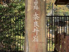 奈良井宿。江戸時代に奈良井千件といわれ賑わった宿場町。
