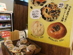 西紀サービスエリア こちらの黒豆パンはTVでも紹介され、人気商品で・・ 以前3個600円で買ったことがありますが、美味しかったです。