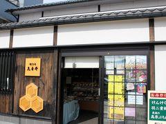 歩いている途中、名水の町ということで南部酒造場もありましたが~ この日は、名物「芋きんつば」に心奪われ・・亀寿堂さんに寄りました。