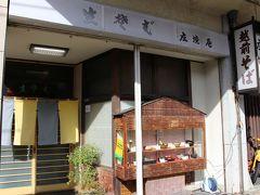 本場の越前そば、食べてみたかったので~ 午後2時頃、越前市の庄境屋を訪れました。