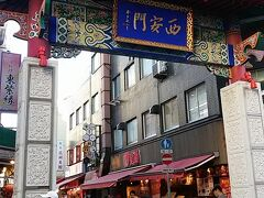 南京、中華街入り口