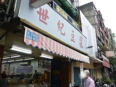 2日目の朝食はホテルからぶらぶら歩いて MRT雙連站のそばにある「永和世紀豆漿大王」へ。  日本人だとわかると日本語メニューと注文用紙を渡してくれるので 記入して支払いすれば注文完了。