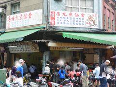朝食が軽めだったので早めにランチを 「永楽布業商場」のそばにある「金仙魚丸店」で。