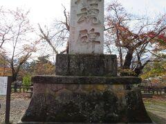 招魂碑。  戊辰戦争および西南戦争で戦死した郷土の人を慰霊する碑で、もとは上杉謙信の遺骸を安置する御堂が建っていました。  今は上杉謙信の遺骸は上杉家の墓所に移設されています。
