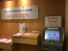 羽田空港到着後、JALカウンター横のWAONステーションでJALカードでクレジットチャージをします。