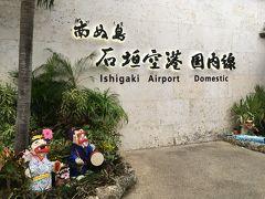 ようやく石垣島に到着です。 アートホテルの無料送迎バスは最終が17:20だったのですが、残念ながら間に合いませんでした。