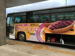 大きな荷物があるので、荷物置き場があって乗り心地も良いカリー観光のバスで離島ターミナルまで行き(500円)、離島ターミナルからは近いので東バスでアートホテルまで行きました(150円)。