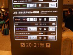 今回、マックスときで8時半ちょっと前に東京を出発。