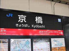 京橋駅に到着。