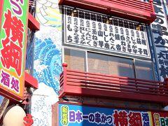 日本一の串かつ横綱で、まずは腹ごしらえ!