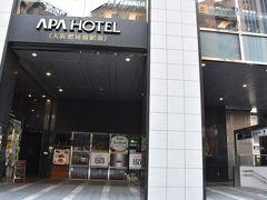 大阪に泊まるときは、安定のAPAホテル肥後橋駅前。 徳島―大阪のバスは、ハービス大阪に止まるので、ハービスから、四つ橋線の西梅田駅までは、極近で迷わないし、肥後橋駅までは1駅。 とても使い勝手の良いホテル。  というわけで、今回は3連休、土曜の夜から大阪入りで、朝イチで奈良へ。 APA肥後橋駅前スタートです。   西梅田から難波へ行き、JR線に乗り換えたら・・・