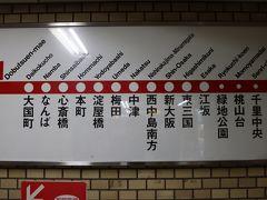 次の目的地へ向かいます。 どこへ向かうか分かっておらず、ガイドさんについて回っている私たち(笑)  動物園前駅から地下鉄に乗ります。 さっき下車した新今宮駅のすぐそばに入り口があります。