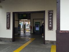宇佐美駅は2度目