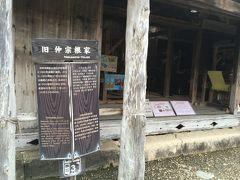 琉球村旧仲宗根家