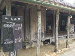 琉球村旧花城家