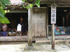 琉球村旧比嘉家住宅主屋