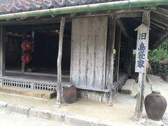 琉球村旧島袋家住宅主屋