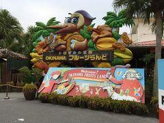 OKINAWA フルーツランド