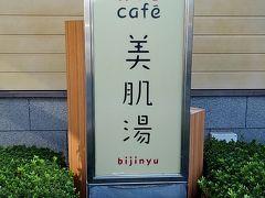 おふろcafe bijinyu