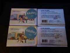 香港への入国審査は空いていて、kkdayで予約した旅行者用オクトパスカードを受け取ります。