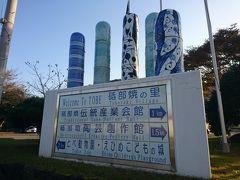 2日目。 早朝6時50分の松山駅発、JR四国バスの久万高原行で 砥部焼まつりへ向けて出発。 50分もかかるのに普通のバス。 ・・・それも、それなりに年季の入ったいわゆる路線バス。 前日、バス停で見た素敵な車両は 同じバス停から出発する長距離高速バスだったらしい・・・ に乗車し、砥部町役場前で下車。  >JR四国バスで620円。 帰りもJR四国バスに乗るのなら、 1200円のスリーパスがお得。 運転手さんから購入することができます。  バス停から少し進み、 砥部焼の町らしく焼き物で作られた看板を見つけたら、 右に曲がりまぁまぁな坂道を上り 会場の「陶街道ゆとり公園」へ到着です。  足に自信のない人は、会場の循環バスがありました。 陶芸館等に停まるので、松山市駅が始発の伊予鉄バスが良いのかも。