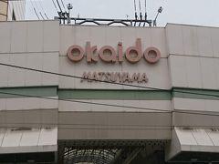 松山市駅を背に歩き続けると大街道へ当たります。