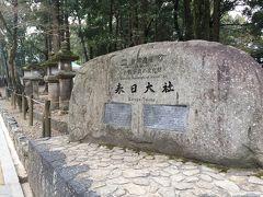 8<春日大社> 新薬師寺から北に10分ほどのところに世界遺産「春日大社」があります。 この神社は、中臣氏(後の藤原氏)の氏神を祀るために創設されました。 全国に約1000社ある春日神社の総本社でもあります。