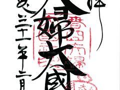 14<夫婦(めおと)大國社・御朱印> これは、春日大社境内の若宮十五社の一つ「夫婦大國社」の御朱印です。 ここには、日本でただ一カ所、夫婦の大國様が祀られています。 結婚に御利益があるということなので、息子と娘の良縁をお祈りしてきました。御利益があるといいのですが・・・。