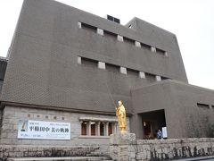 3階建ての美術館