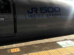 乗車列車は500系新幹線 何年ぶりだろう500系に乗るのは・・・・・ 実に14年ぶりくらいかな?