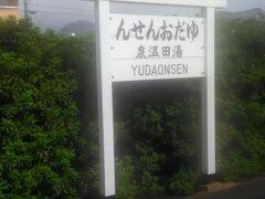 そうこうしてるうちに湯田温泉駅に到着です。