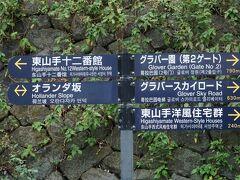 オランダ坂を上って東山手十二番館方面に向かう。 前日の夜に逆方向から登ってみたのですがいずれも急坂。 最終日は晴れだったため汗びしょになりました。 長崎に住むのは大変なこと。特に年配の方は大変なんだろうな!!
