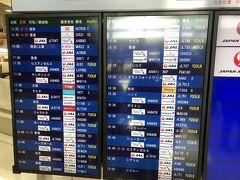土曜日は仕事は昼過ぎまでなので、仕事を終えて、急いで成田国際空港へ。 いつもは2時間前には到着するようにしているけれど、今回は1時間半前に到着。
