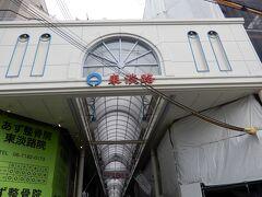 阪急淡路駅をおりて、東淡路商店街を通り抜けます。