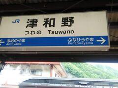 もう少ししたら益田行きの普通列車が到着するそうなので ホーム内に戻ってきました。