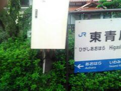 東青原駅にも停車です。 普通列車ですからね!!