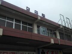 そして約1時間ほどで益田駅に到着しました。   戸出駅からの移動距離   1249.7km 津和野駅からの移動距離  31.0km 4日目の移動距離     185.3km