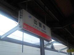そんなこんなで本日の目的地の出雲市駅に到着しました。   戸出駅からの移動距離    1379.6km 益田駅からの移動距離            129.9km 4日目の移動距離                   315.2km