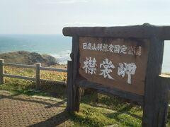 やってきました襟裳岬。 北海道には何度も来ていますが、襟裳岬は初めて。  有名な歌詞じゃないですが本当に何にもない。 けど、それが逆にいいんです。  今回の旅ではこの後、根室の納沙布岬・稚内の宗谷岬も訪れる予定です。