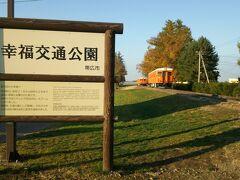 やってきました旧幸福駅。 広尾線なんてもちろん現役で乗ったことなんかありませんが、一度は来てみたかったスポットです。  信じられませんが大型観光バスがひっきりなしに出たり入ったりしています。その乗客の多くが中華系と思しき方々。 バスに乗せられていきなり日本の廃駅跡なんか見せられて楽しいのか?と疑問に思いましたが、なんかめっちゃ楽しんでいて驚き。