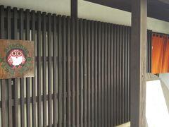 ついたー!  かわいいフクロウの木の看板と、杉玉がお出迎え。 もともと日本酒の造り酒屋だそうなので、杉玉があるのです。