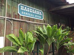 ハナで唯一の何でも屋さん、ハセガワゼネラルストアです。