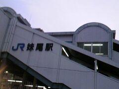 妹尾駅です。快速マリンライナーも半数以上停車する駅です。町の駅らしく橋上駅舎でした。